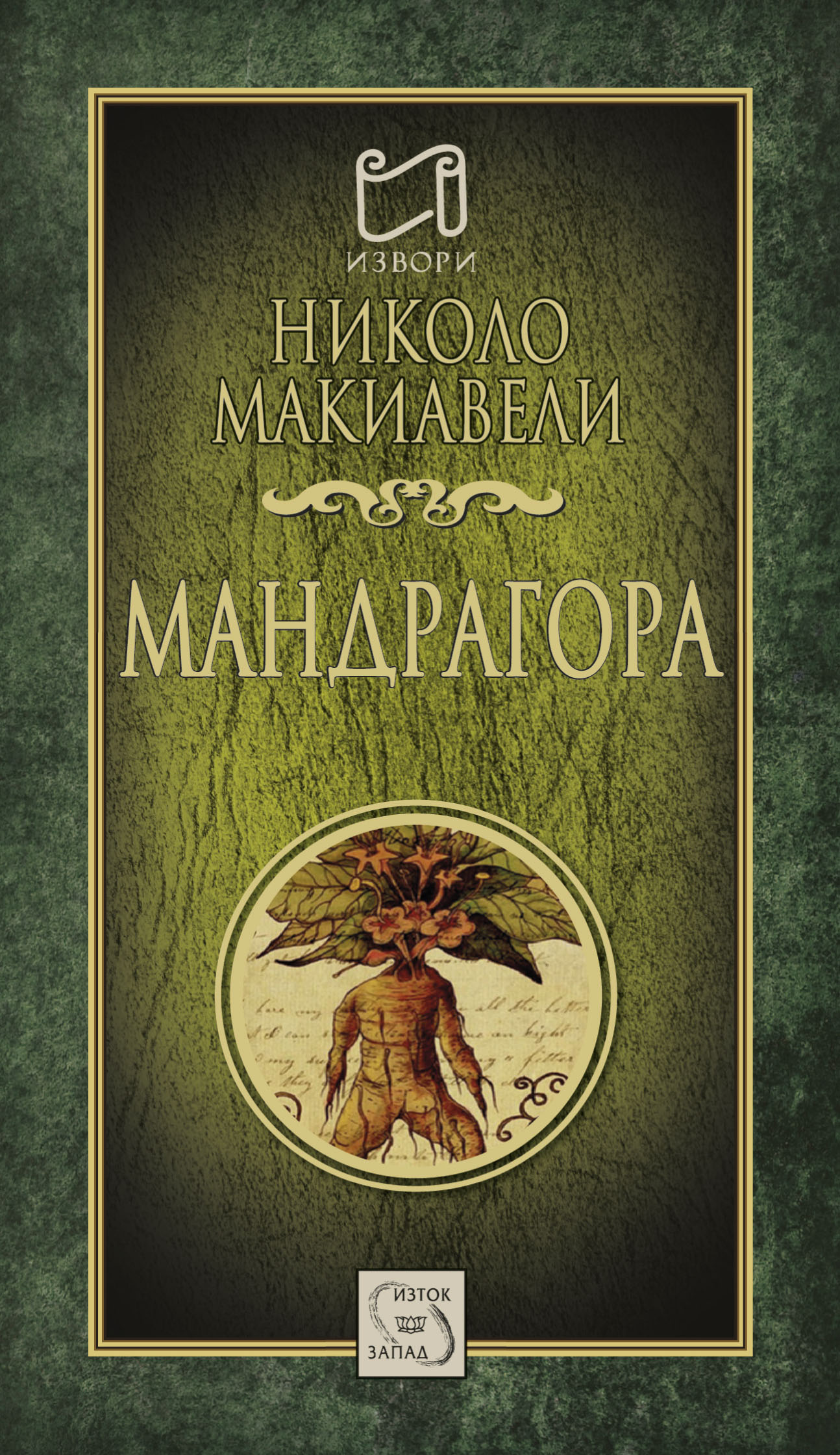 mandragora_cover