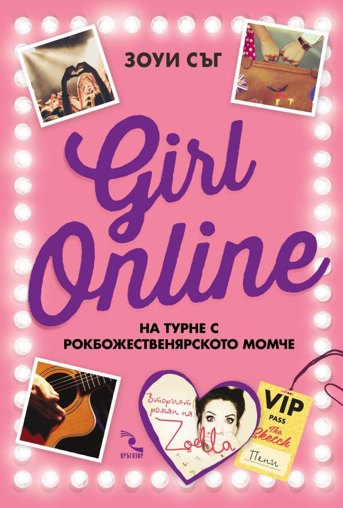 Cover_GirlOnline-II_(21mm-Spine)