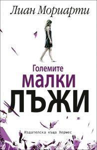 golemite_malki_laji_hrm