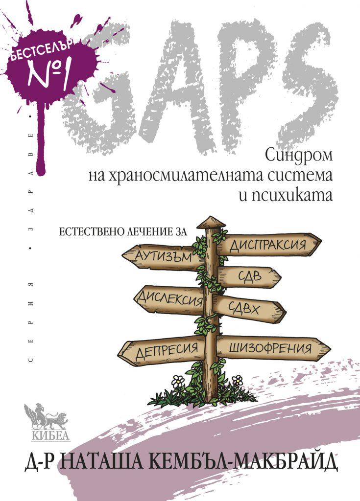gaps-cover-last