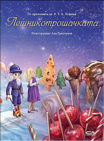 leshnikotroshachkata_cov