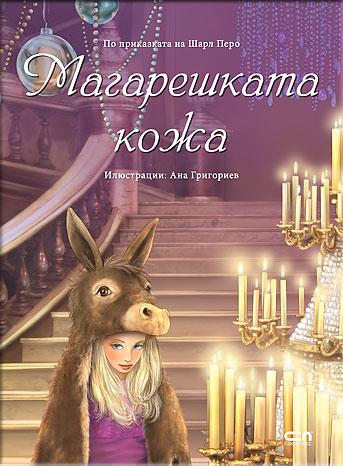 magareshkata_koja_cov