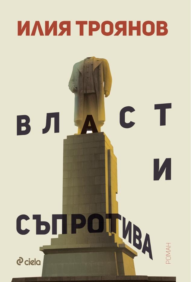 vlast_i_suprotiva_cover