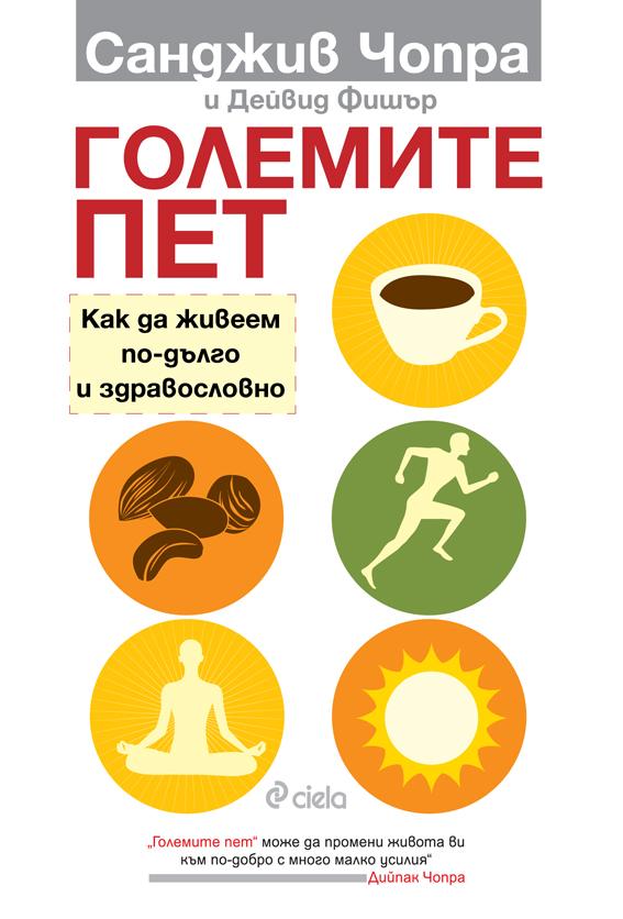 Golemite 5-PRESS