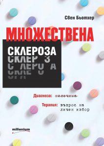 mnojestvena-skleroza_front