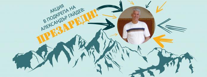 Александър Гайдев