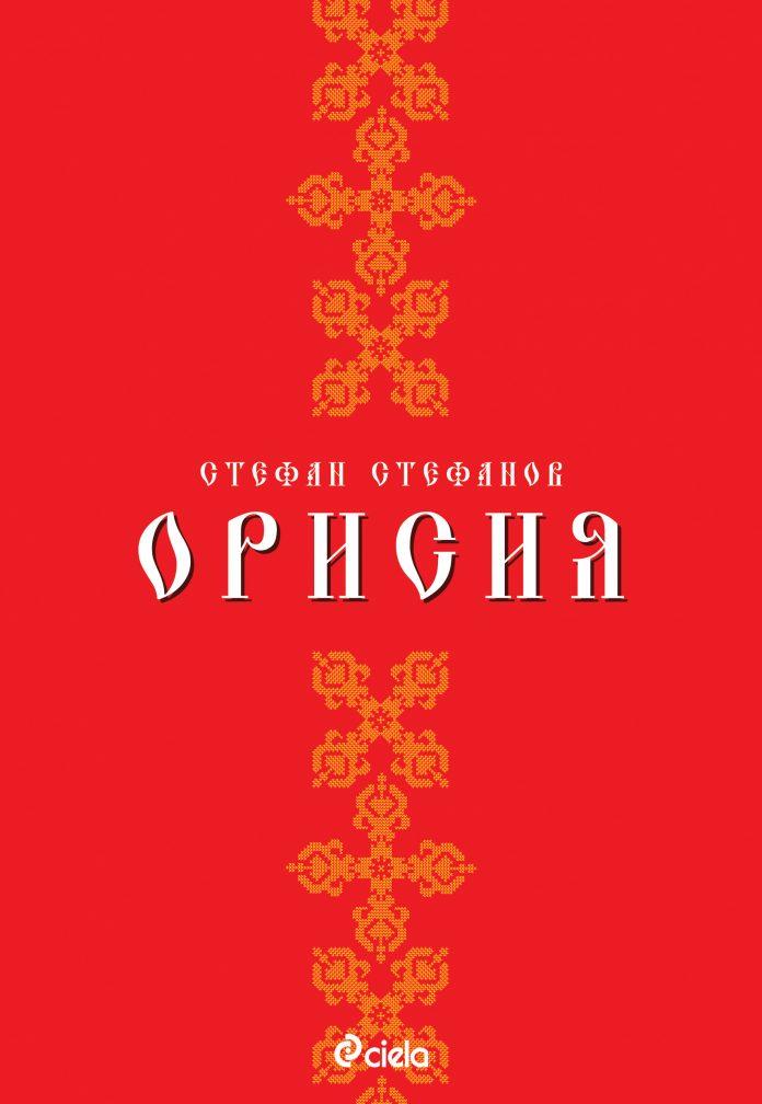 orisia_koritsa