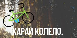Карай колело, подари добро