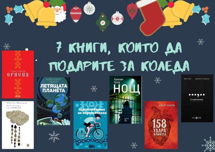 7 книги, които да подарите за Коледа