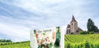 """""""Една френска сватба"""" от Хана Тъниклиф"""